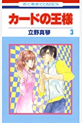 カードの王様 3 (花とゆめコミックス) Kindle版