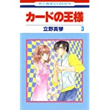 カードの王様 3 (花とゆめコミックス)