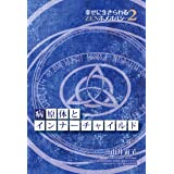 病原体とインナーチャイルド[BOOK] (幸せに生きられるZENホメオパシー2)