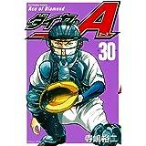 ダイヤのA(30) (週刊少年マガジンコミックス)