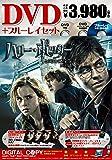 ハリー・ポッターと死の秘宝 PART1 DVD&ブルーレイセット (3枚組) [Blu-ray]