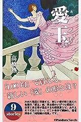 愛玉(あいだま): 9つの超短編小説集 (Pandora Novels) Kindle版