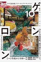 ゲンロン10 Kindle版