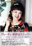DVD>ヴェーネレ美容法ストーリー 輝き続ける奇跡の60代 ()