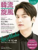 韓流旋風 vol.91 7月号 (雑誌)