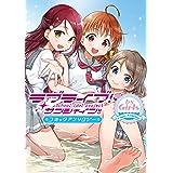 ラブライブ!サンシャイン!! コミックアンソロジー by Girls (電撃コミックスNEXT)