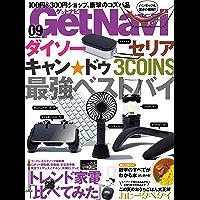 GetNavi 2021年9月号 [雑誌]