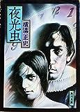 夜光虫 (角川文庫 緑 304-24)
