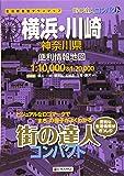 街の達人 コンパクト 横浜・川崎 神奈川県 便利情報地図 (でっか字 道路地図 | マップル)