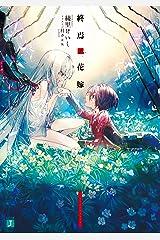 終焉ノ花嫁【電子特典付き】 (MF文庫J) Kindle版