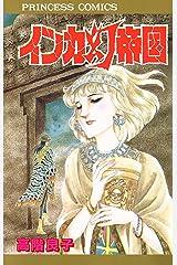 インカ幻帝国 Kindle版