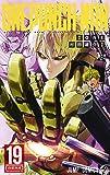 ワンパンマン 19 (ジャンプコミックス)