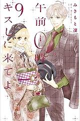 午前0時、キスしに来てよ(9) (別冊フレンドコミックス) Kindle版