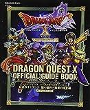 ドラゴンクエストX いにしえの竜の伝承 オンライン 公式ガイドブック 闇の領界+職業の極意編 バージョン3.3[後期…