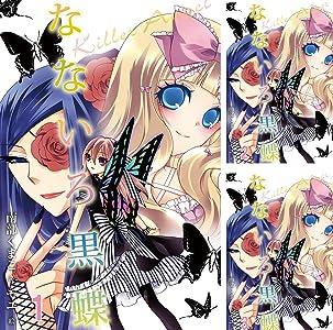 なないろ黒蝶~Killer Angel(コミックノベル)