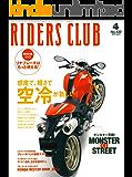 RIDERS CLUB(ライダースクラブ) 2010年4月号 No.432[雑誌]