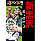 新黒沢 最強伝説 3