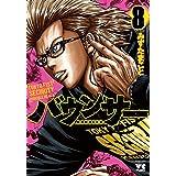 バウンサー(8) (ヤングチャンピオン・コミックス)