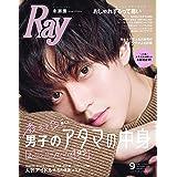 Ray(レイ) 2020年 09 月号