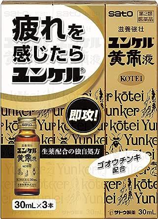 【第2類医薬品】ユンケル黄帝液 30mL×3