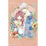 ゆびさきと恋々(1) (デザートコミックス)