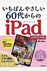 いちばんやさしい 60代からのiPad iOS12対応 単行本