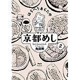 はらへりあらたの京都めし (2) (FEEL COMICS)