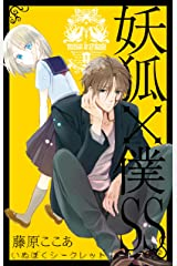 妖狐×僕SS 9巻 (デジタル版ガンガンコミックスJOKER) Kindle版