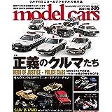 model cars (モデルカーズ) 2021年10月号 Vol.305