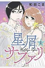 星屑サファリ(1) (Kissコミックス) Kindle版