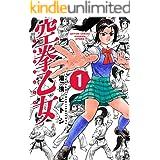 空拳乙女 : 1 (アクションコミックス)