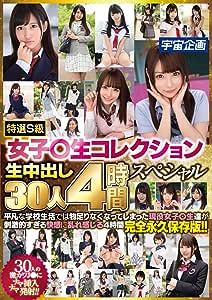 特選S級女子〇生コレクション生中出し30人4時間スペシャル / 宇宙企画 [DVD]