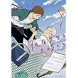 佐原先生と土岐くん 1 (ジーンピクシブシリーズ)