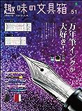 趣味の文具箱 Vol.51(万年筆インクが大好き!)[雑誌]