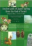 日本古来の神仏は「イスラエルの神」 Ancient gods of Japan Spring from the GOd…