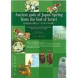 日本古来の神仏は「イスラエルの神」 Ancient gods of Japan Spring from the GOd of Israel