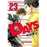 DAYS(23) (週刊少年マガジンコミックス)