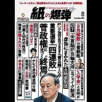 紙の爆弾 2021年8月号 [雑誌]