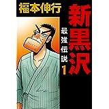 新黒沢 最強伝説 1