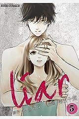 liar : 5 (ジュールコミックス) Kindle版