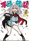 手品先輩(2) (ヤングマガジンコミックス)