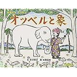 版画絵本宮沢賢治 オツベルと象