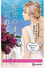 秘密のまま別れて (ハーレクイン・プレゼンツ作家シリーズ別冊) Kindle版
