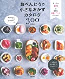 おべんとうの小さなおかずカタログ300