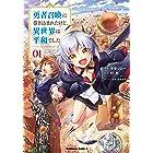 勇者召喚に巻き込まれたけど、異世界は平和でした (1) (角川コミックス・エース)