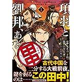 項羽と劉邦、あと田中(コミック)1 (PASH! コミックス)