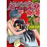 嵐のデスティニィ third stage(7) (朝日コミックス)