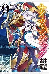 ナイツ&マジック 9巻 (デジタル版ヤングガンガンコミックス) Kindle版