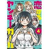 恋するヤンキーガール(4) (アクションコミックス)