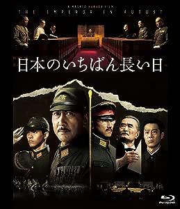 日本のいちばん長い日 [Blu-ray]